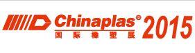 2015中国国际橡塑展
