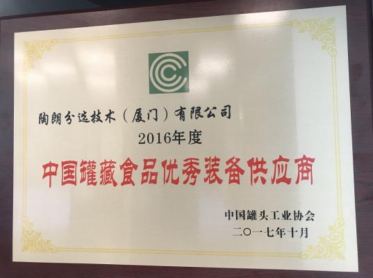 中国罐藏食品优秀装备供应商