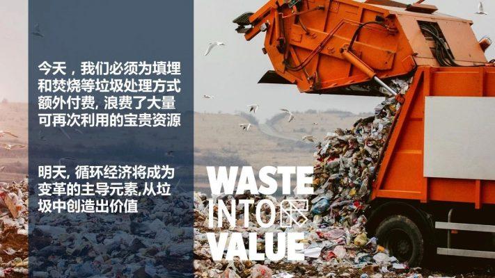 用循环经济创造价值, 不再依赖于垃圾焚烧与填埋