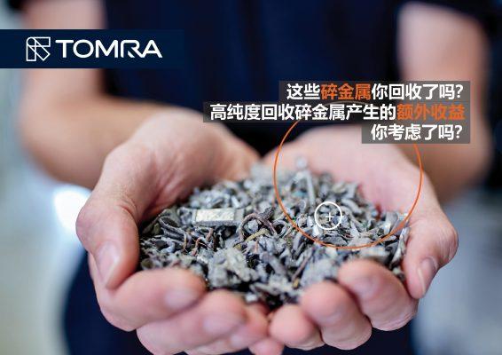 光电分选,提升废金属回收的效益