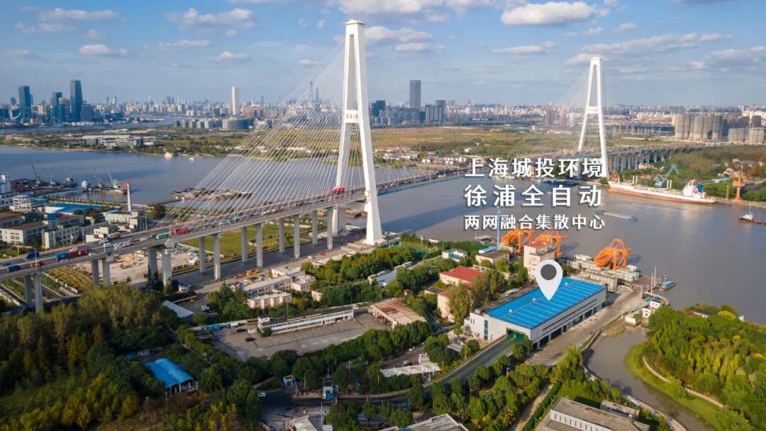 上海城投环境新近建成的徐浦两网融合集散中心