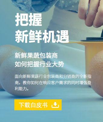 蔬菜行业从业者白皮书